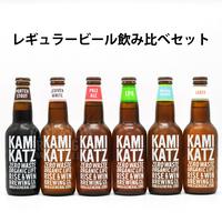 レギュラービール飲み比べセット(6本セット)