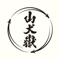 山犬嶽(3本セット)
