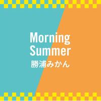 Morning Summer(勝浦みかん)(3本セット)