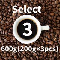 Web限定【600g】Select 3 Coffee セレクトスリー・コーヒー (200g×3個) 個性の異なる3種類のおすすめコーヒーをセレクト 合計600gをセット価格にて提供