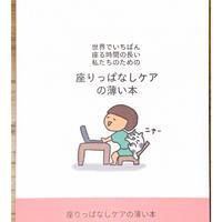 座りっぱなしケアの薄い本