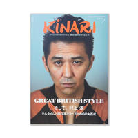 KINARI vol.17「GREAT BRITISH STYLE」