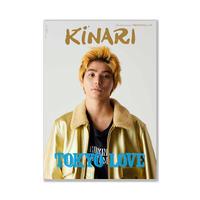 KINARI vol.19「TOKYO  LOVE」