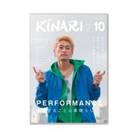 KINARI vol.10
