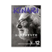 KINARI vol.12「ユーモアがすべてだ」