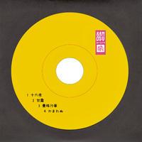 「十六夜」3rd mini Album