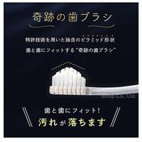 【正規品】奇跡の歯ブラシ 6本セットで最大限お得!