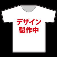 『上下碧』加入式Tシャツ(配送限定・配送料込み)