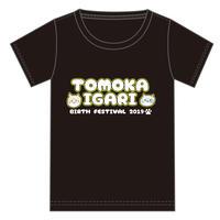『猪狩ともか』生誕祭Tシャツ(配送限定・配送料込)