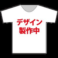 『白咲桃』卒業式Tシャツ(スリジエ月組メンバー用8名分)