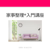 家事整理入門講座(オンライン開催)