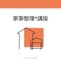 家事整理®講座(オンライン講座)  整理収納アドバイザーアクティブメンバー