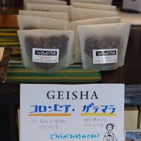 【残りわずか!】<ゲイシャ>グアテマラ & コロンビア飲み比べ! 浅煎り2種セット