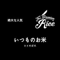 新米 ■白米9キロ■ いつものお米