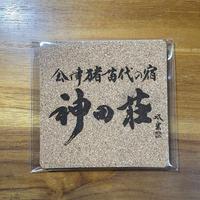 会津猪苗代の宿 神田荘 コースター