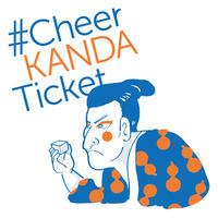 【販売期間延長!(~5月25日14時まで)】#Cheer KANDA Ticket(送付希望の方/5枚以上ご購入で送料無料)