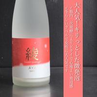 微発泡うすにごり 純米生酒 綾(あや)(180ml)
