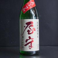 屋守 純米無調整 荒責生(1800ml)