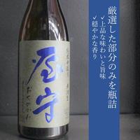 屋守 純米無調整 中取り火入れ(720ml)