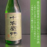 十右衛門 純米無濾過原酒/火入(720ml)