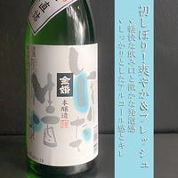 金婚 しぼりたて無濾過生原酒(1800ml)