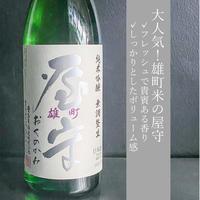 屋守 純米吟醸 雄町 無調整生(1800ml)