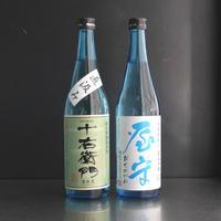 【季節限定オススメセット】直汲み2種セット