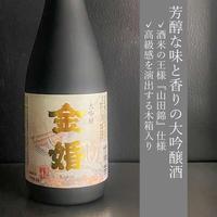 大吟醸 金婚(720ml)