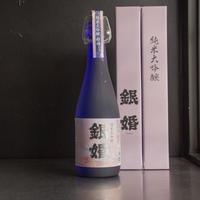 純米大吟醸 銀婚(720ml)