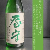 屋守 純米吟醸無調整 生(720ml)
