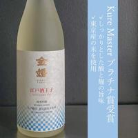 金婚純米吟醸 江戸酒王子(1800ml)
