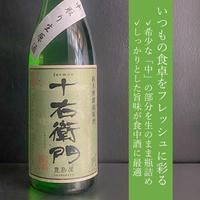 金婚 十右衛門/生酒(720ml)
