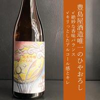 金婚純米吟醸 ひやおろし(720ml)