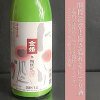 金婚 活性にごり(1800ml)
