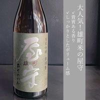 屋守 純米吟醸無調整 雄町(1800ml)