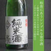 金婚 純米(720ml)