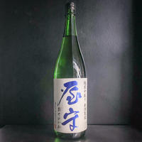屋守 純米無調整 中取り生(1800ml)