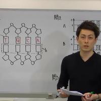 高卒認定・生物基礎 大問2対策講座