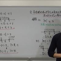 自衛官一般曹候補生数学 3対策(絶対値問題)