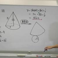 准看数学 第9講:図形(3)