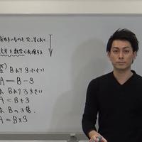 自衛官一般曹候補生数学 5・6対策(文章問題)前編