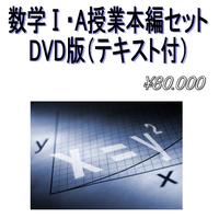 数学授業本編セット(DVD版+テキスト製本)