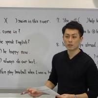 英語授業本編 第3講:助動詞