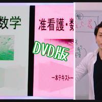 准看・数学セット(DVD+教材)