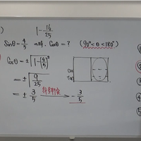 自衛官一般曹候補生数学 13対策(対称式・相互関係)