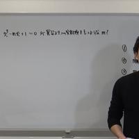 自衛官一般曹候補生数学 4対策(判別式)後編