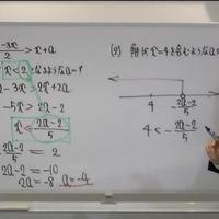 愛仁会看護助産専門学校(数学) H30年度・一般入試・過去問解説