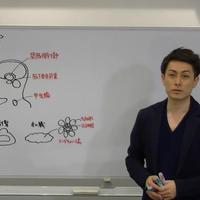 高卒認定・生物基礎 大問3対策講座(前編)