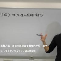 西宮市医師会看護専門学校(数学) H31年度・推薦入試・過去問解説