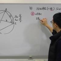 (数学授業本編) 第14講:三角比-内接四角形-
